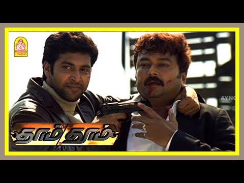 Dhaam Dhoom Tamil Film | Jayaram Is Culprit | Jayam Ravi Returns To India