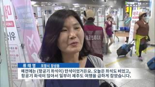 땡처리 항공원 박주연기자