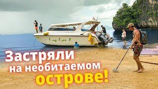 Тайские Мальдивы. В поисках Золота застряли на яхте у необитаемого Острова!