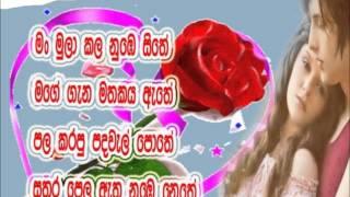 Dase Wiman Doren niw - h.r. jothi pala song - Adare Hithenava Dakkama