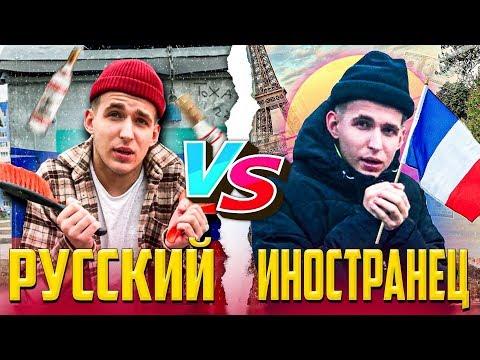 РУССКИЙ VS ИНОСТРАНЕЦ  / РОССИЯ ПРОТИВ АМЕРИКИ