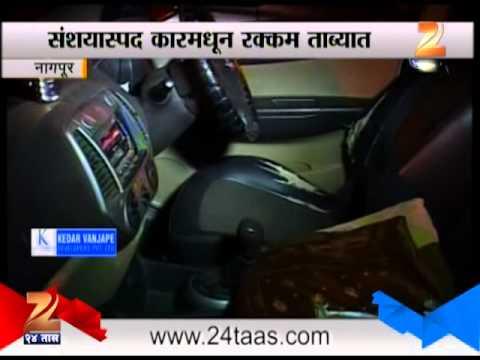 Zee24Taas : 10 Lakhs Cash Caught In Nagpur