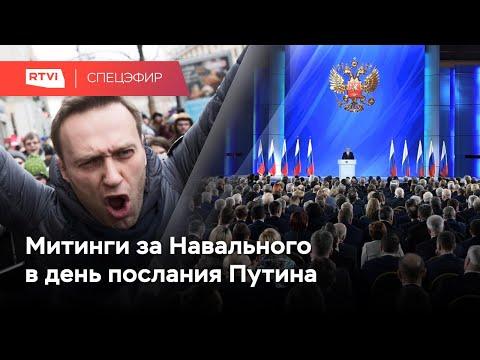 Митинги за Навального в день послания Путина / 21 апреля / Спецэфир RTVI