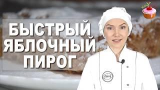ЛЕНИВЫЙ Яблочный Пирог «На раз-два»! Простой и БЫСТРЫЙ рецепт Вкусного Пирога с Яблоками в духовке