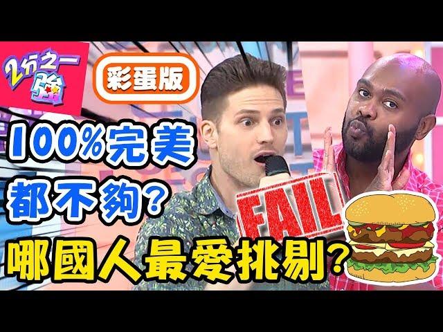 哪國人最愛挑剔?美國人對吃要求嚴格,少俠杜力為「漢堡」互嗆?杜力 心奈【#2分之一強】20190805 完整版 EP1130