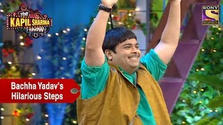 Bachha Yadav's Hilarious Steps - The Kapil Sharma Show
