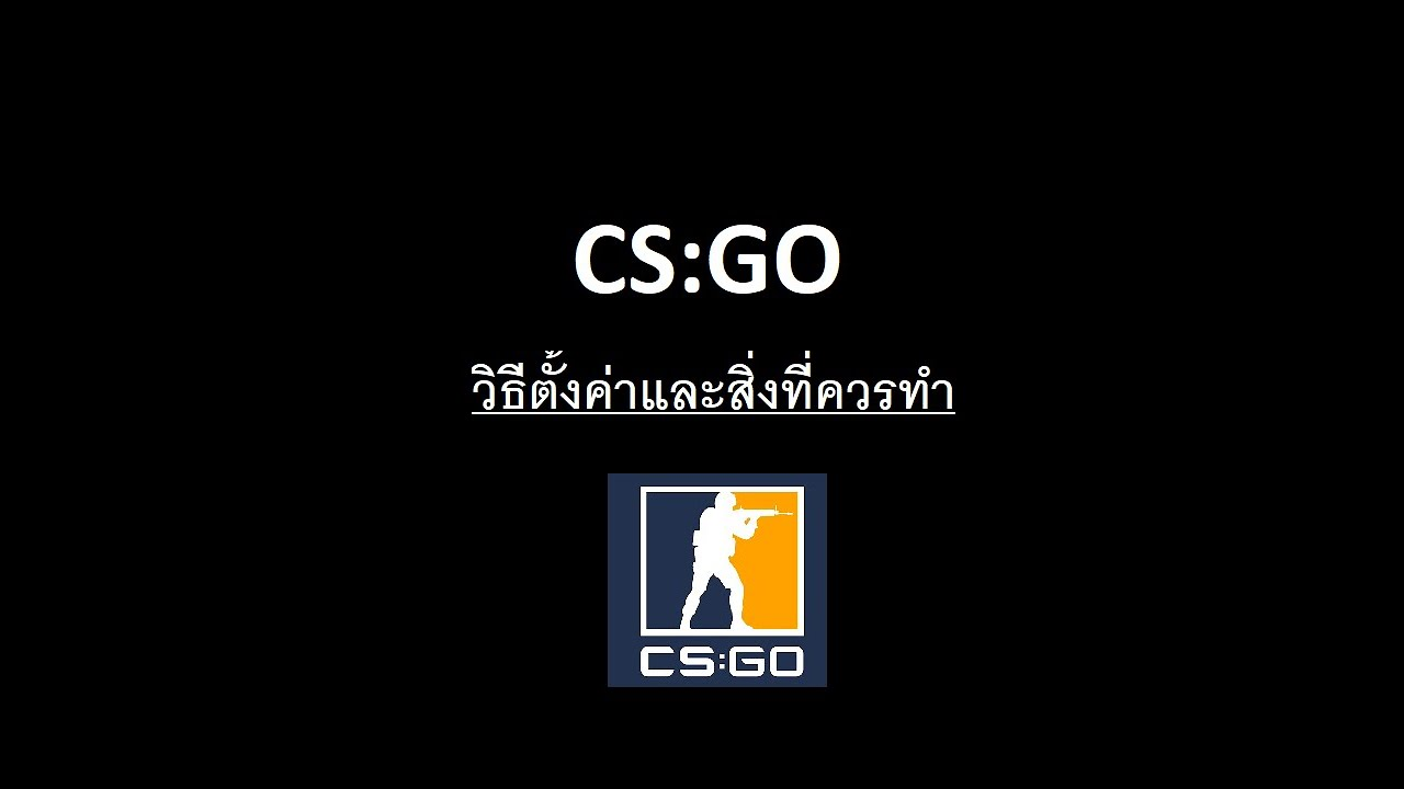 CS:GO วิธีตั้งค่าและสิ่งที่ควรทำสำหรับมือใหม่