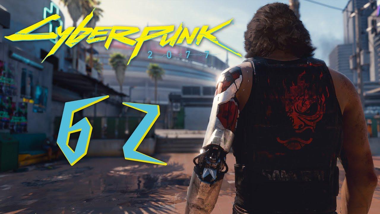Cyberpunk 2077 - Старые друзья [#62]   PC