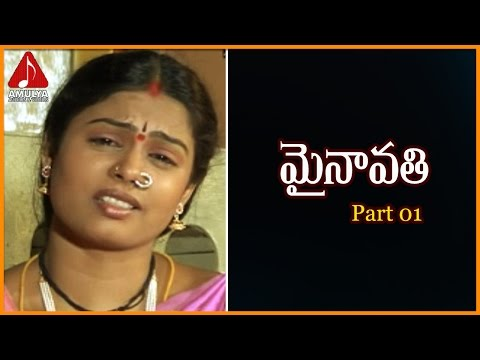 Mynavathi 01 Telugu Movie | Telangana Sentimental Movie | Amulya Audios And Videos