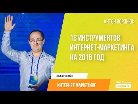 18 инструментов интернет-маркетинга на 2018 год