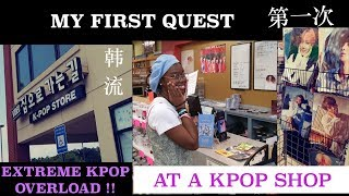 My first time at a Kpop Shop [ extreme Kpop feels] | 第一次到韩流店!