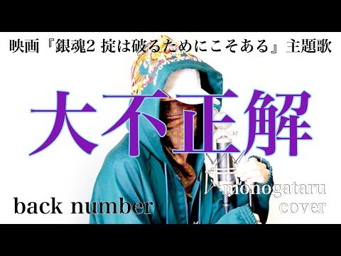 大不正解 - back number (cover)