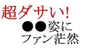 チャンネル登録お願いします。 https://goo.gl/Y4YJGv 関連動画 キスマ...