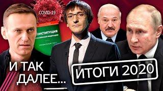 Отравление Навального новая конституция протесты в Беларуси пандемия и другие итоги 2020 года