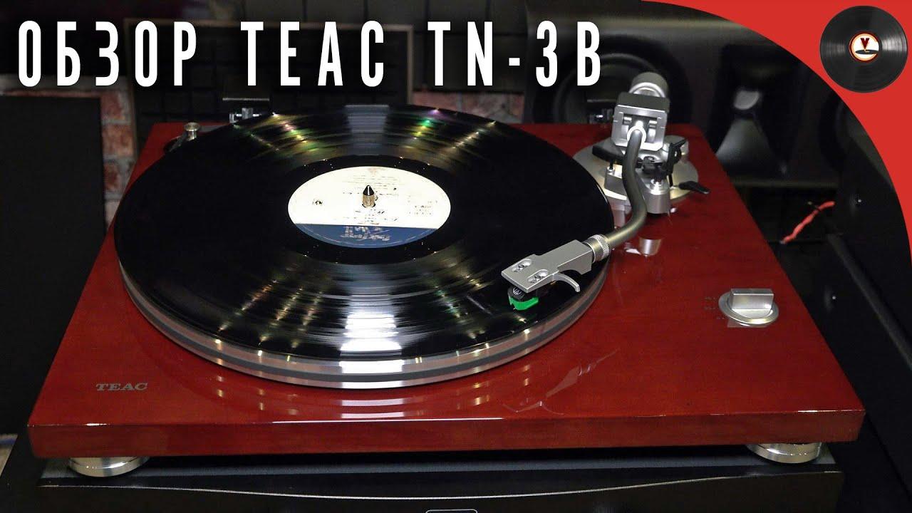 Обзор проигрывателя винила TEAC TN-3B