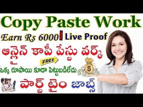 Online Copy Paste Work  (100 % Genuine)  ll Live Payment Withdraw ll ఆన్లైన్  కాపీ పేస్టు వర్క్