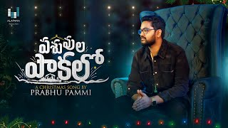 PASUVULA PAKALO   LATEST TELUGU CHRISTMAS SONGS 2020   PRABHU PAMMI   4K