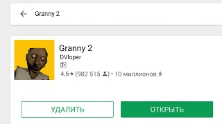 GRANNY 2 УЖЕ В PLAY MARKET? ГРЕННИ 2