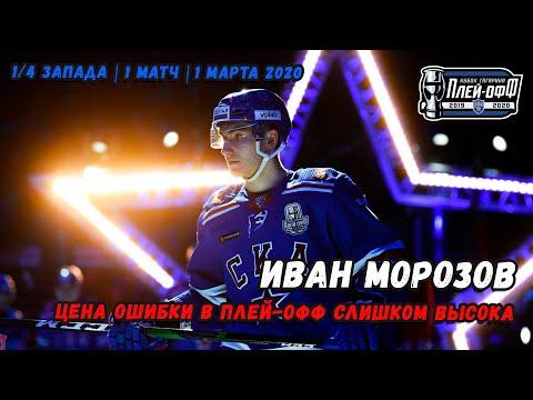 Видео: Иван Морозов: «Цена ошибки в плей-офф слишком высока»