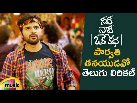 Parvathi Thanayudavo Song Telugu Lyrical | Needi Naadi Oke Katha Movie | Sree Vishnu | Satna Titus