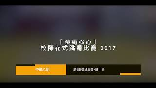 Publication Date: 2018-05-04 | Video Title: 跳繩強心校際花式跳繩比賽2017(中學乙組) - 順德聯誼總