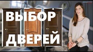 видео Как выбрать межкомнатную дверь?