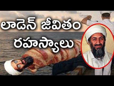 లాడెన్ జీవితం ..తెలియని రహస్యాలు పూర్తి వివరాలతో | Laden Life History Full Video in Telugu