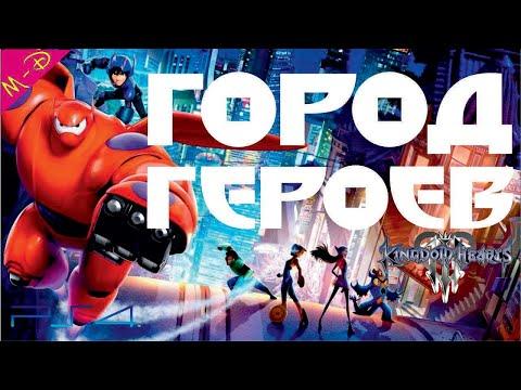 Город героев смотреть онлайн бесплатно мультфильм смотреть
