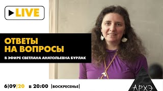 """Прямой эфир """"Ответы на вопросы"""" от Светланы Анатольевны Бурлак"""
