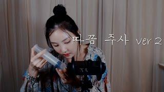 한국어ASMR|합법적 마약 따끔 주사 ver 2 (알지네이트X)|A Legal Drug Ttakkeum Injection