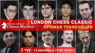 London Chess Classic Блиц перед 5 туром