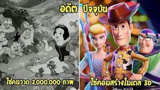 อดีต vs ปัจจุบัน วิวัฒนาการของการ์ตูน Animation