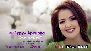 ЖАНЫ 2018 / БУРУЛ АРУНОВА - ЭКИ ЖУРОК
