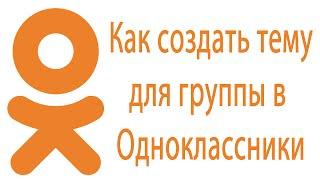Как сделать оформление  для своей группы в Одноклассниках