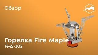Газовая горелка Fire Maple FMS-102. Обзор Сергея Савельева