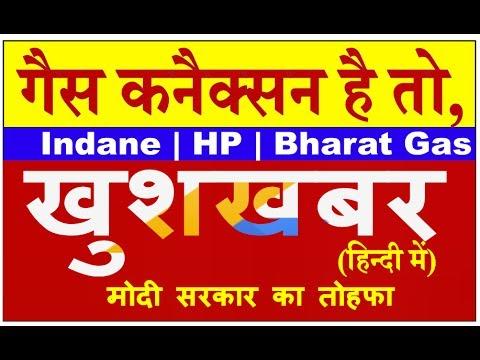 LPG Customer - hp gas,bharat gas,indane gas है तो जरूर देखें इस latest news  video को