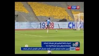 """النشرة الرياضة     تعرف مع """"فرح على"""" على استعدادات """"الزمالك"""" لمواجهة الوداد المغربي"""