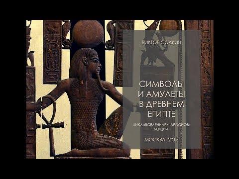 Символы и амулеты в Древнем Египте. Лекция Виктора Солкина