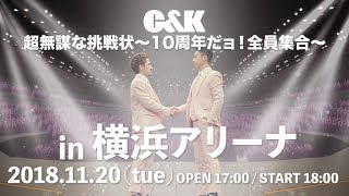 C&K結成の地、横浜にてアニバーサリーライブ開催決定! 日程:11月20日(...