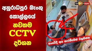 bank-robbery-in-anuradhapura-cctv