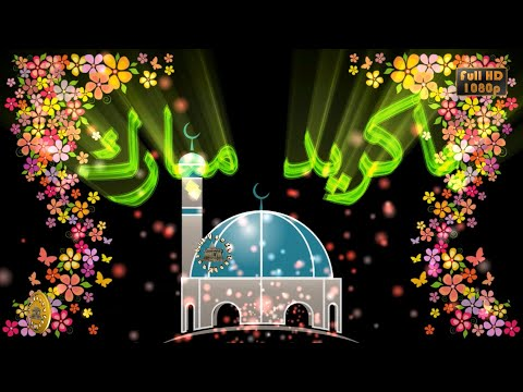 Happy Eid Ul Adha,Bakrid 2019,Wishes, WhatsApp  Video,Greetings,Animation,Bakra Eid Mubarak