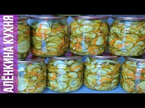Салат из огурцов пикантный.На зиму.