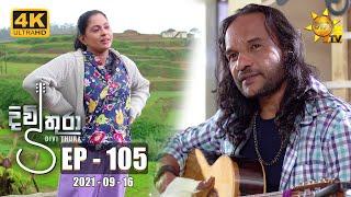 Divithura - දිවිතුරා | Episode 105 | 2021-09-16 Thumbnail