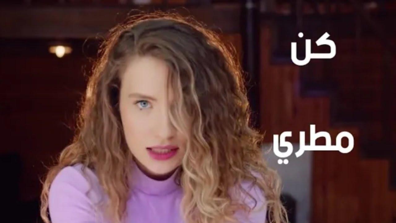 أغنية تركية مترجمة 2020 حصريا ( كن مطري ) - أرماك أريجى _|| Türkçe şarkı K (Be Rain) - ARAMA ARIGA