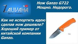 Нож Ganzo G722. Эволюция - назад к истокам!