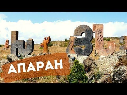 Пять причин поехать в Апаран    Армения