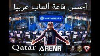 best arab gaming arena Qatar قطر أفضل صالة ألعاب الفيديو عربيا