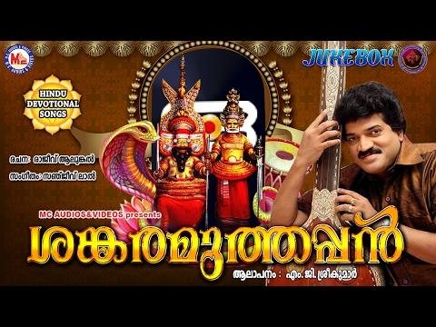 ശങ്കരമുത്തപ്പന് | SANKARAMUTHAPPAN | Hindu Devotional Songs | M.G.Sreekumar