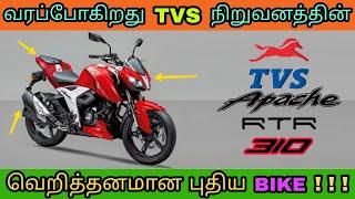 TVS apache RTR 310 coming soon in india | தமிழில் | Mech Tamil Nahom