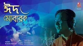 Eid Mubarak I Asif Akbar I Eid Utshobe Bangladhol Album I Ashiqur Rahman I Official Music Video